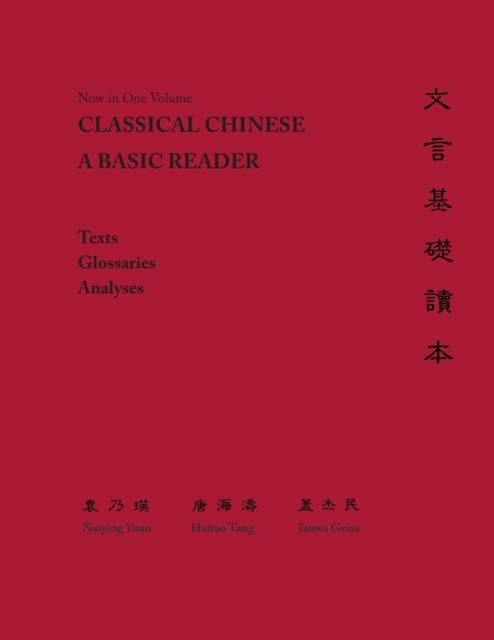 Classical Chinese