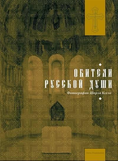 Les Monastères Orthodoxes Russes