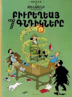 Les Aventures De Tintin T.13 ; Les 7 Boules De Cristal